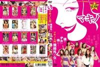 マキノ入門 規格外の女たち MQ-018