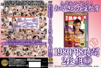 入学おめでとう!お●さんの性教育 6 Part 3 KBKD-1186-2_1