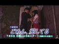 日曜劇場 『ごめん、愛してる』予告 主題歌:宇多田ヒカル「Forevermore」