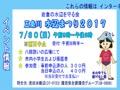 岩倉イベント情報0715